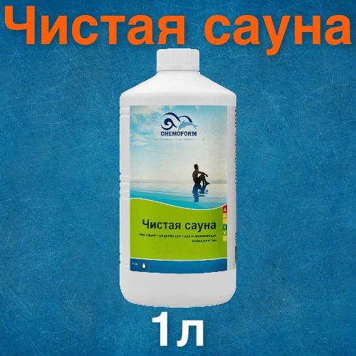 Чистая сауна SAUNAREINIGER 1л