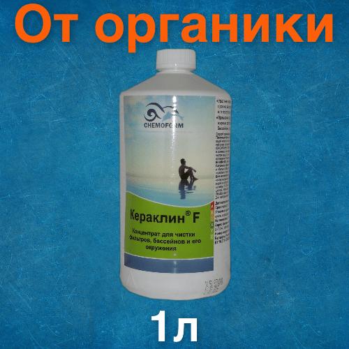 КЕРАКЛИН F средство для очистки от минеральных и жировых отложений,1Л
