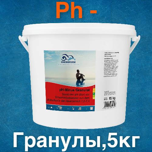 PH МИНУС для бассейна гранулы, 5 КГ