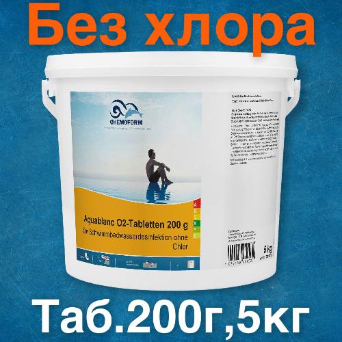 Купить средство для бассейна без хлора АКВАБЛАНК О2 В ТАБЛЕТКАХ 200Г, 5КГ