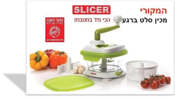 slicer345.jpg