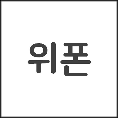 주간핸드폰 날씨 :: 신도림 강변 국전 시세 1월 5일 핸드폰 시세 노트9 39만 갤럭시 s8-5만