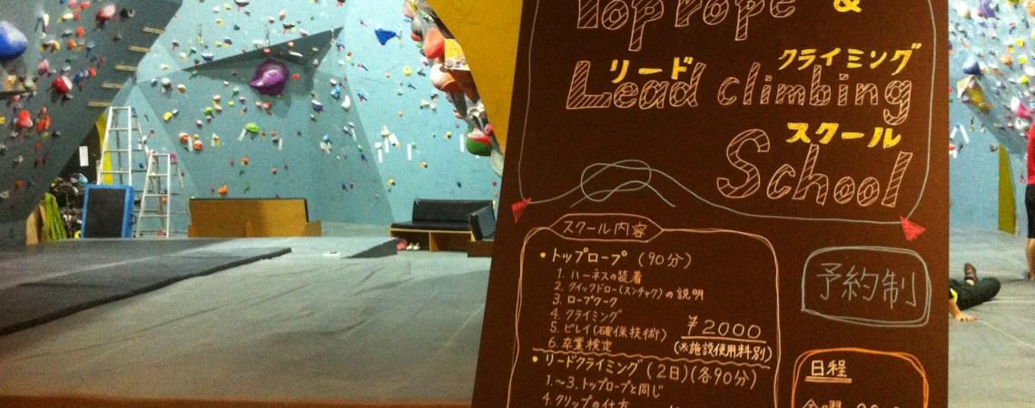 ◎トップロープ&リードクライミングスクール◎