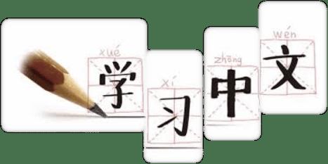 我們都愛學中文 – Chinese craze