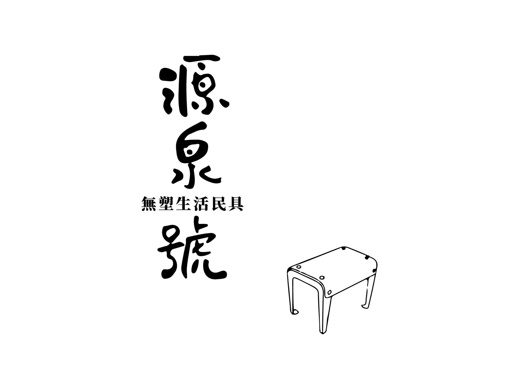 源泉號 無塑生活民具 Yuan Quan Grocery│鹿港│今秋友好聯盟