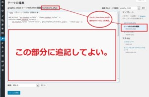 functions.php画面