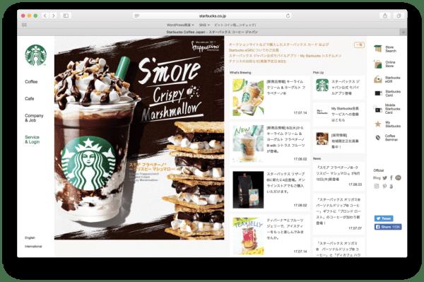 スタバ-wifi接続手順4