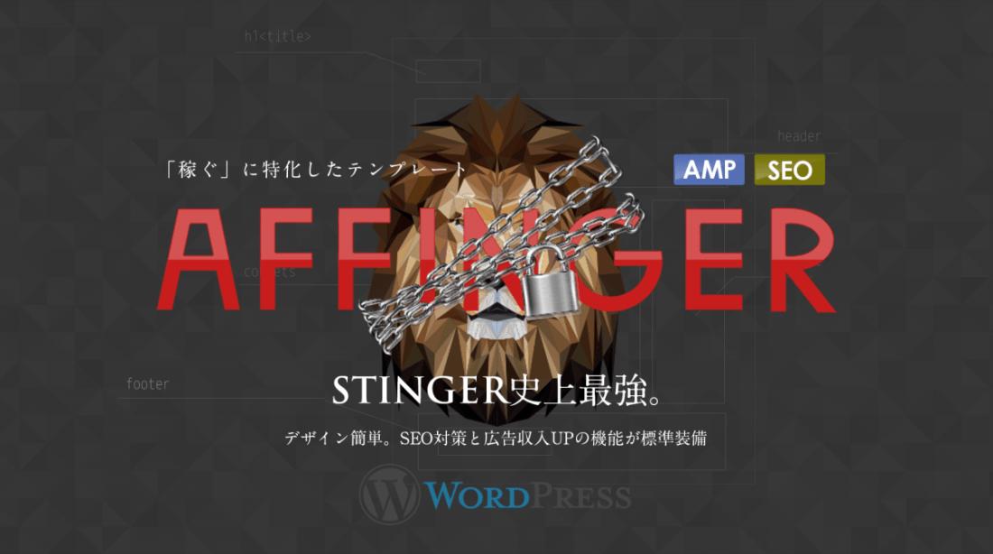 AFFINGER4-バナー