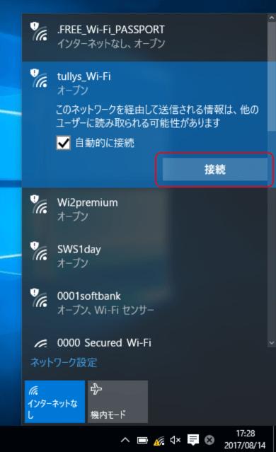 tullys-wifi接続手順1