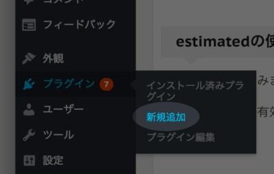新規追加ボタン