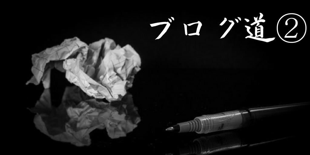 ブログ道②