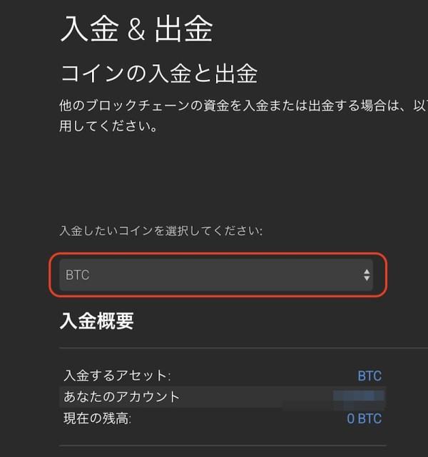 CryptoBridge−入金2