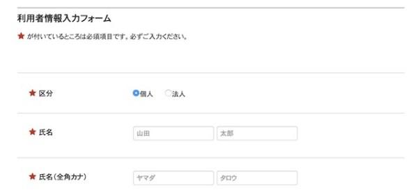 アクセストレード登録手順3