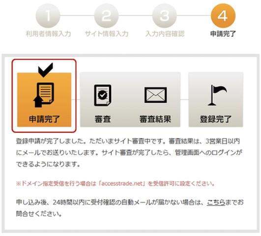 アクセストレード登録手順7