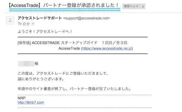 アクセストレード登録手順8