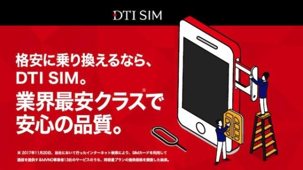 DTI SIM-トップページ