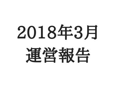 2018年3月運営報告