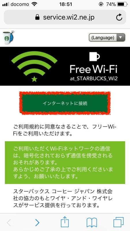 スターバックス-Wifi接続画面