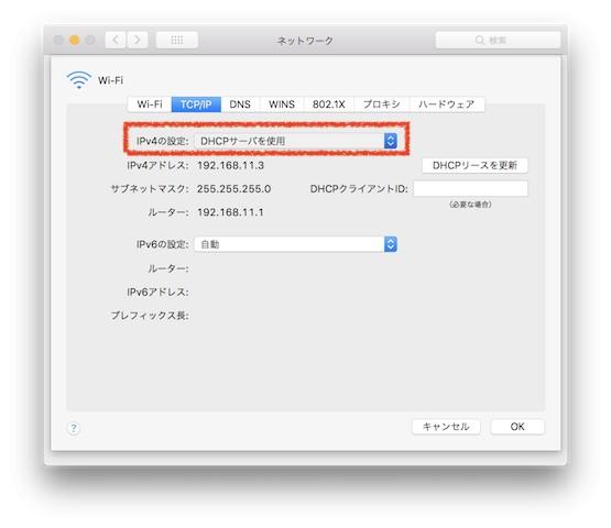 ネットワークの画面−DHCPを設定