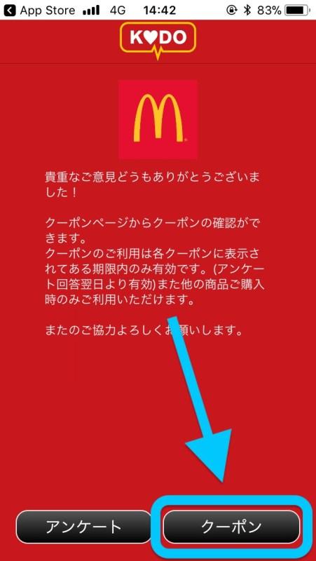 マクドナルド-KODO-アンケート3