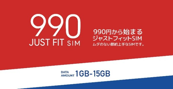 b-mobile 990 JUST FIT SIM