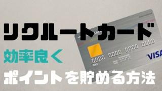 リクルートカードで効率よくポイントを貯める方法