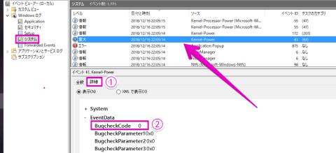 Windows10 KP41 イベントビューア