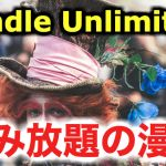 Kindle Unlimited 漫画 一覧