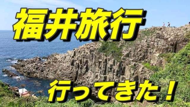 福井県 旅行