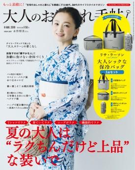 「大人のおしゃれ手帖」8月号