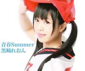 青春Summer/黒崎れおん