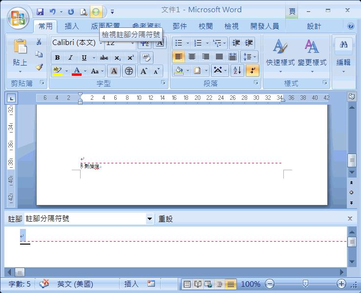 [轉載] Word 2007 修改註腳線 | 鄭子璉