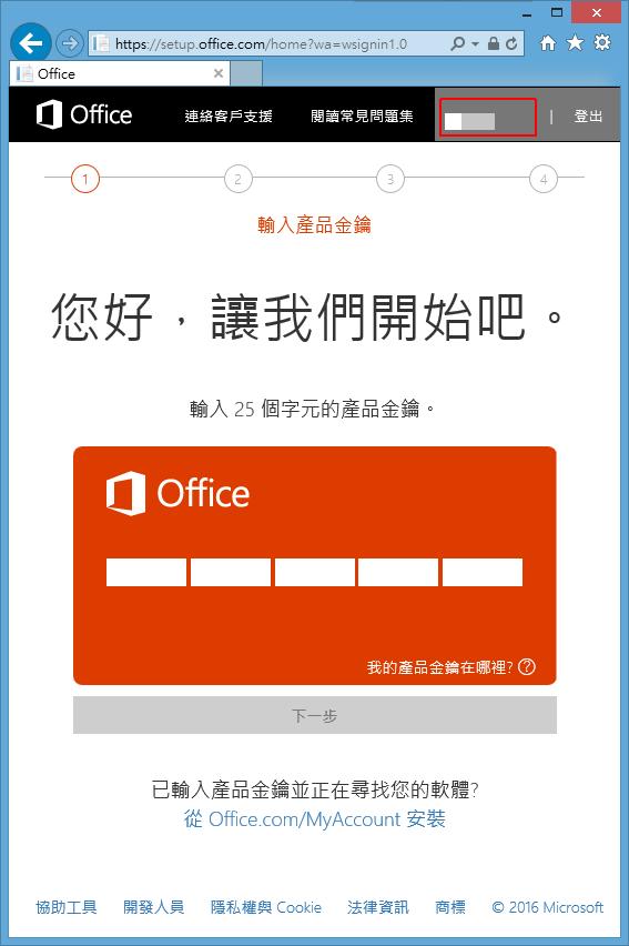 [Office] 2016 家用及中小企業版 | 鄭子璉