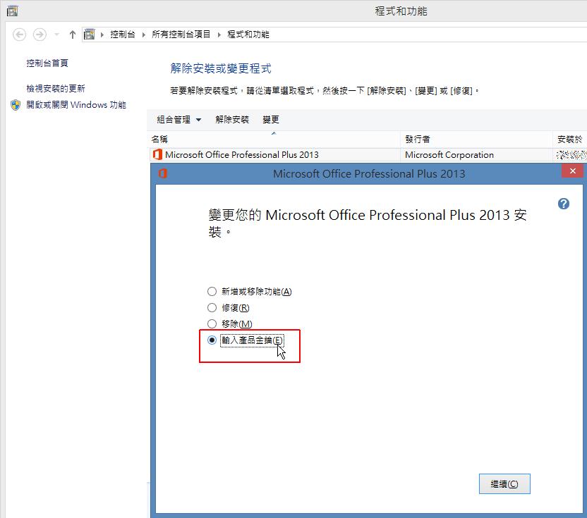 [Office] 新機安裝零售版在哪裡輸入產品授權金鑰 | 鄭子璉