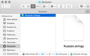 OS X에 대한 로컬라이제이션 파일의 이름을 바꿉니다