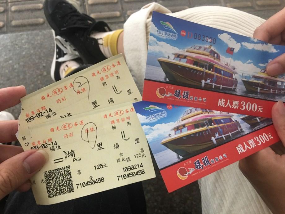 國光埔里站車票