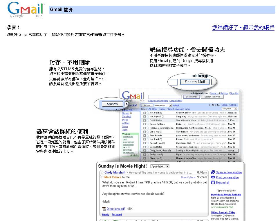 TLPSWiki -同樂國小與社區知識庫 / Gmail電子郵件-申請流程