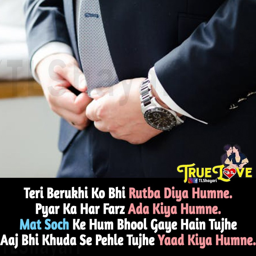 85 - Top 100+ True Love Shayari in Hindi 2018 {Best Collection With Images}