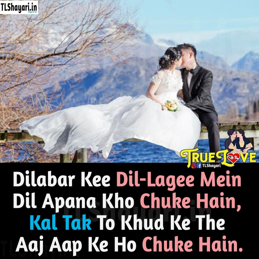 124 - Top 100+ Propose Shayari In Hindi - Best Hindi Propose Shayari