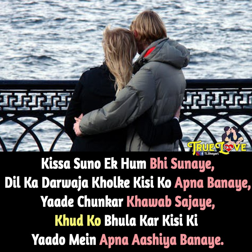 62 - Top 20+ One Sided Love Shayari - Best One Side Love Quotes Ever