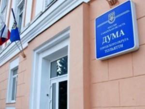 Тольяттинские депутаты не в силах добиться прозрачности от Котляра?
