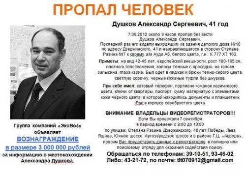 "Найдено новое ""звено"" в ""цепочке"" по делу Душкова?"