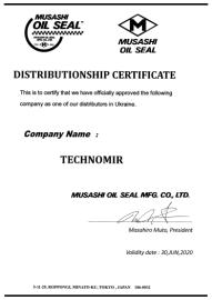 сертификат MUSASHI