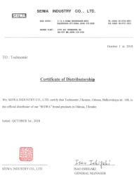 сертификат SEIWA