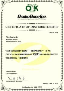 Сертификат дистрибьютора OBK Украина Техномир 2020 пружины