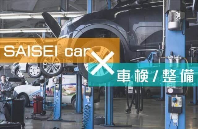 サイセイ自動車ー車検
