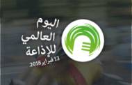13 فبراير : اليوم العالمي للإذاعة / مدونة أسماء التمالح