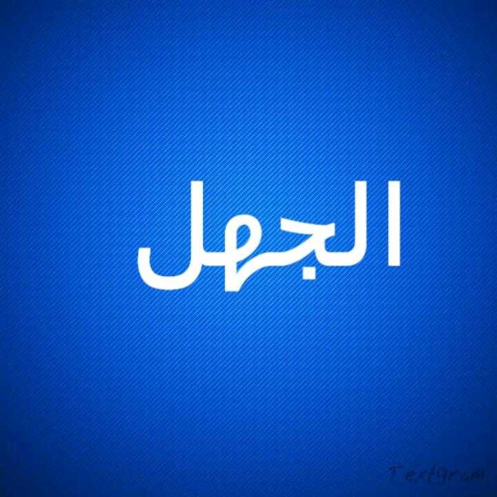 الجهل : بين المصلحة و الضرر / بقلم : أسماء التمالح