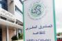 خاص بالمتقاعدين: الصندوق المغربي للتقاعد ومراقبة الحياة / بقلم : أسماء التمالح