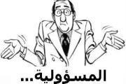 المسؤولية : بين التحلي والاستهتار / بقلم : أسماء التمالح